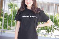 BAKACHINGATシャツ(バカチンガ)Sサイズ