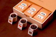草木舎おまかせプレミアムコーヒーセット(豆)<草木舎>