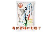 ◆【お米シェア】高島市新旭産滋賀県認証環境こだわり米「コシヒカリ」