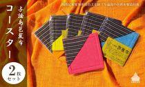 与論島芭蕉布コースター(無地)2枚セット
