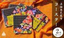 与論島芭蕉布コースター(柄)2枚セット