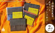 与論島芭蕉布ポケットティッシュカバー(シンプル)2枚セット
