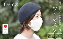 【Lサイズ】帽子屋さんのニットマスク2セット(グレー)