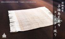 【体験型】芭蕉布コースター織り(1名様)