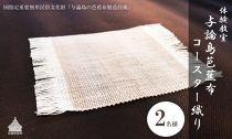 【体験型】芭蕉布コースター織り(2名様)