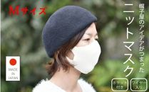 【Mサイズ】帽子屋さんのニットマスク2セット(黒)