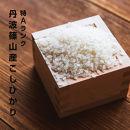 【新米 令和2年産】特Aランク米【特別栽培米】丹波篠山産コシヒカリ2kg5袋