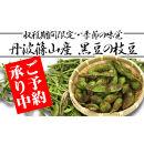 秋旬 2週間限定味覚!!!! 丹波篠山産黒枝豆1㎏3束