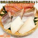 和歌山魚鶴仕込の魚切身詰め合わせセット(3種8枚)