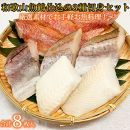 ■和歌山魚鶴仕込の魚切身詰め合わせセット(3種8枚)