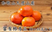 【九度山ブランド】九度山の濃厚富有柿 秀品 約7.5kg