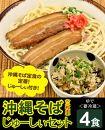 沖縄そば(三枚肉そば)4食 じゅーしぃセット