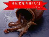 日間賀島名物「たこ」(冷凍:1匹350g~400g)