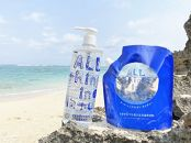 【すすぎ0回】海を汚さない洗剤※NEW!!「AllthingsinNature」ボトル&詰替えセット