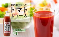 BB014手づくりトマトジュース1000ml3本セット≪スリーエス≫