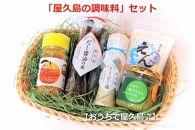 【おうちで屋久島】vol.4「屋久島の調味料」セット