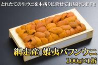 【期間/数量限定】<網走産>エゾバフンウニ100g1折