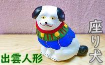 【長谷寺詣で人気の土産品】出雲人形(座り犬)