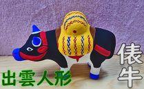 【長谷寺詣で人気の土産品】出雲人形(俵牛)