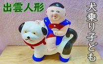 【長谷寺詣で人気の土産品】出雲人形(犬乗り子ども)