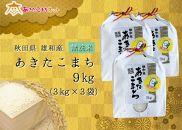 令和2年産の厳選あきたこまち♪秋田市雄和産あきたこまち清流米(無洗米)9kg
