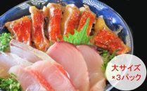 KG011 料亭花月~金目鯛の照り焼き(大)×3パック