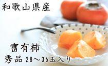■濃厚!富有柿秀品M~2Lサイズ約7.5kg入り