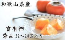 ■濃厚!富有柿秀品2L~4Lサイズ約7.5kg入り