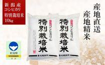 新潟産コシヒカリ 特別栽培米10㎏県認証米