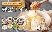 蜂蜜あいす12個セット(4種×3)はちみつ入りアイスクリーム(ミルクストロベリー抹茶コーヒー)【冷凍】