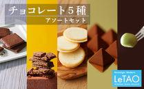 【ルタオ】チョコレート5種アソートセット