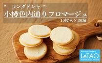 【ルタオ】小樽色内通りフロマージュ(10枚入)×30箱
