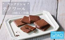 【ルタオ】テノワール(10枚入)×30箱