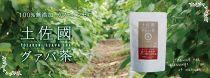 国産有機栽培グァバ葉100%使用土佐國グァバ茶2g×30包入りお徳用セット