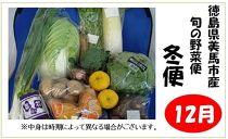【先行予約】旬の野菜便(冬便)<お届けは12/21頃/2021年>