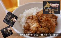 北海道産豚肉の缶詰セット 《ロイヤルストレートフラッシュポーク》
