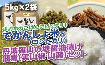 丹波篠山の地醤油漬、佃煮セット でかんしょ米5kg×2と実山椒・山蕗