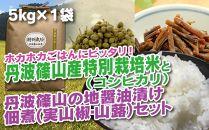 丹波篠山の地醤油漬、佃煮セット 特別栽培米5kgと実山椒・山蕗