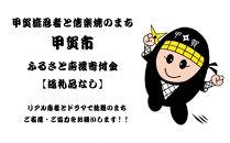 【返礼品なし】忍者と信楽焼のまち甲賀市ふるさと応援寄附金