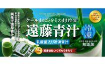 遠藤青汁【生】冷凍