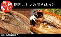 開きニシン&開きほっけセット<利尻漁業協同組合>