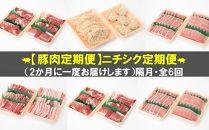 【豚肉定期便】ニチシク定期便(2か月に一度お届けします)