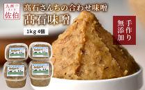 手作り・無添加、髙石さんちの合わせ味噌 『髙石味噌』(1kg、4個)