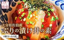 大分県佐伯産ぶりの漬け丼の素6袋(6~9人前)