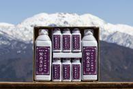 八海山のさわやか酸味の紫あまさけ詰め合わせ