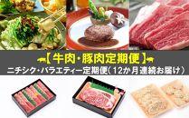 【牛肉・豚肉定期便】ニチシク・バラエティー定期便(12か月連続お届け)