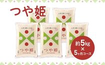 A045 新米でスタート!県産米つや姫5kg×5か月コース【2020年度新米】