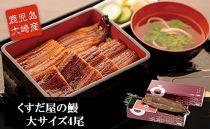 大サイズ4尾くすだ屋の鰻(鹿児島県大崎産)