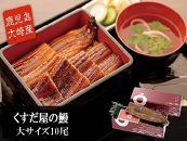 大サイズ10尾くすだ屋の鰻(鹿児島県大崎産)