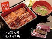 特大サイズ5尾くすだ屋の鰻(鹿児島県大崎産)